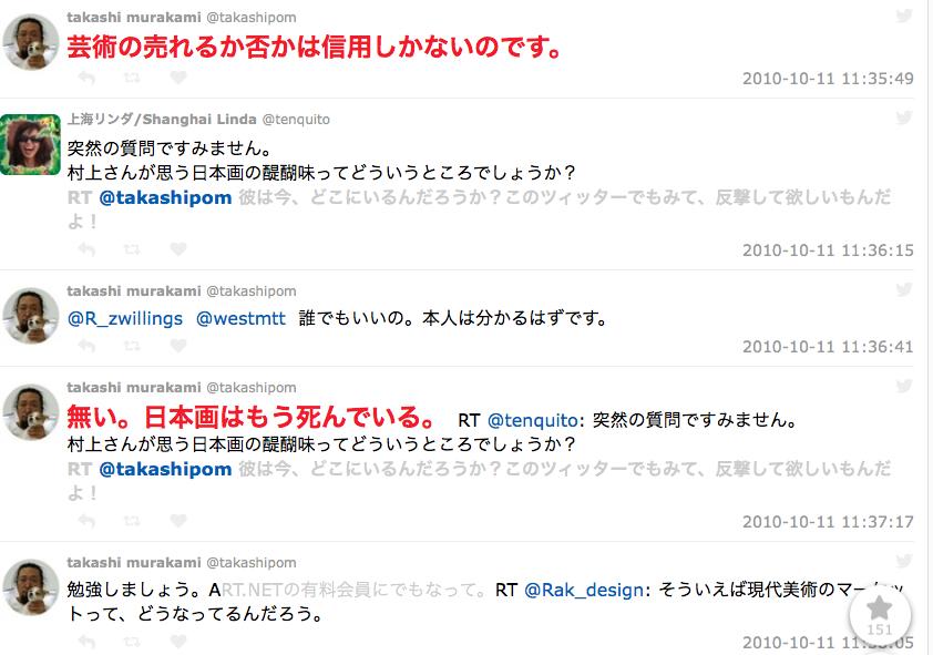 村上隆-ツイッター-2010年