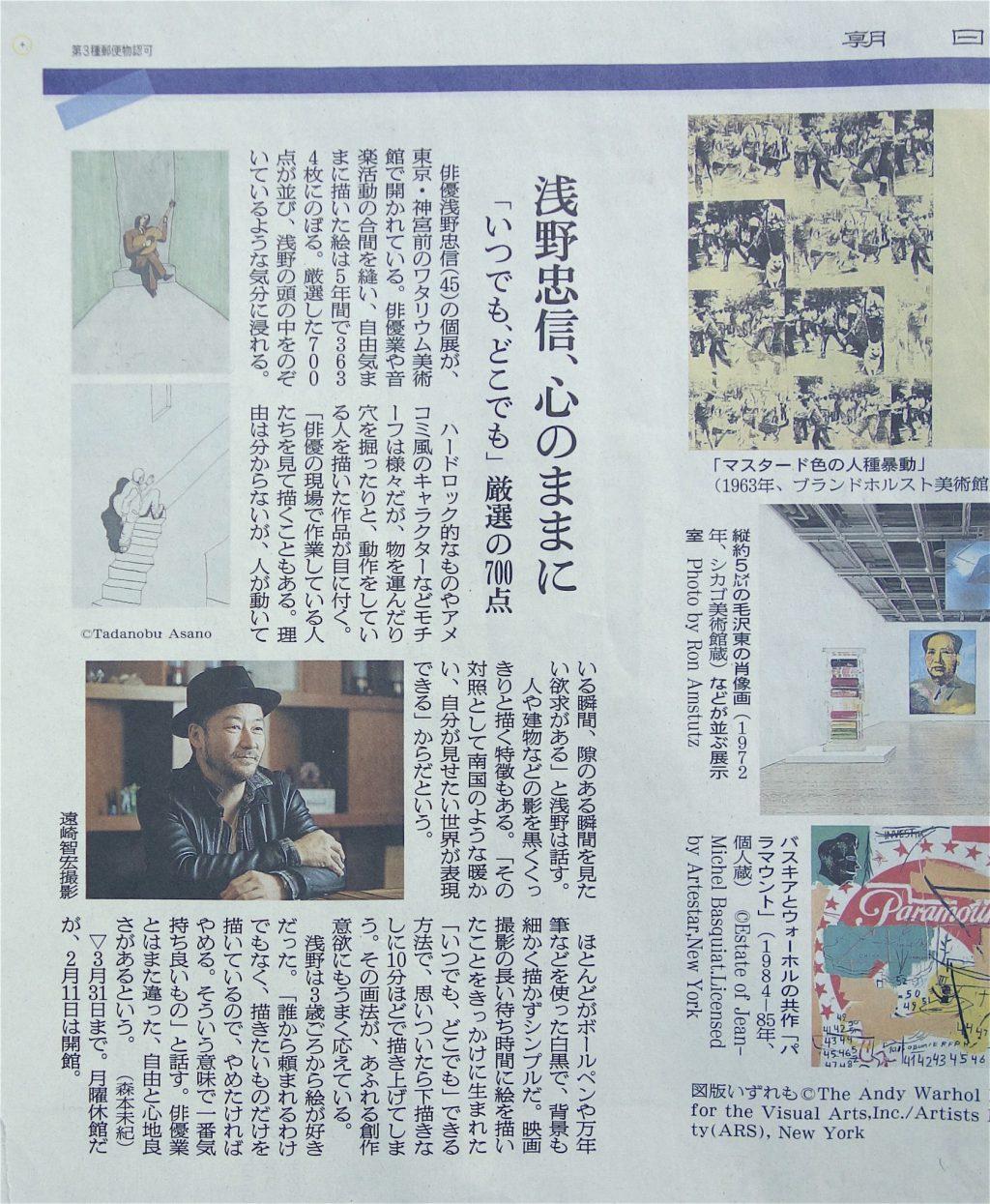 浅野忠信 @ 朝日新聞夕刊、平成31年1月29日
