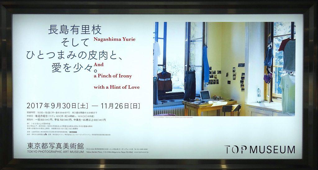 長島有里枝 個展 @ 東京都写真美術館
