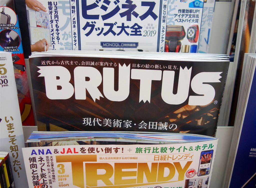 会田誠 @ BRUTUS雑誌 平成31年2月15日