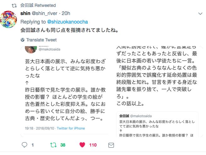 会田誠 twitter