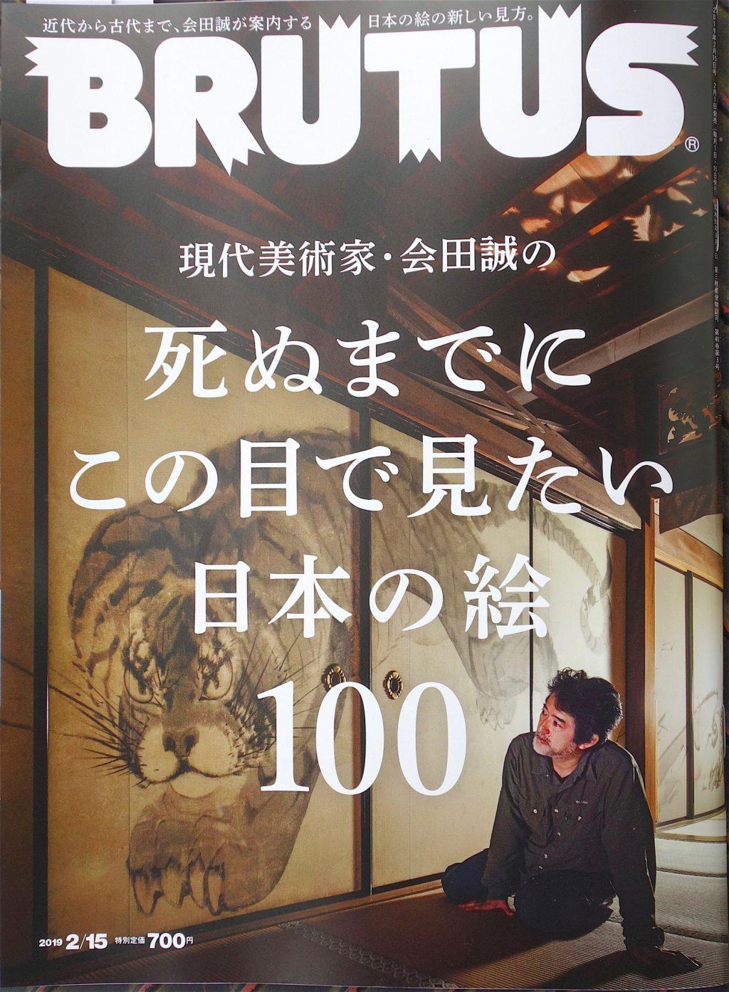 日本現代アーティスト会田誠 @ BRUTUS雑誌の表紙 平成31年2月15日