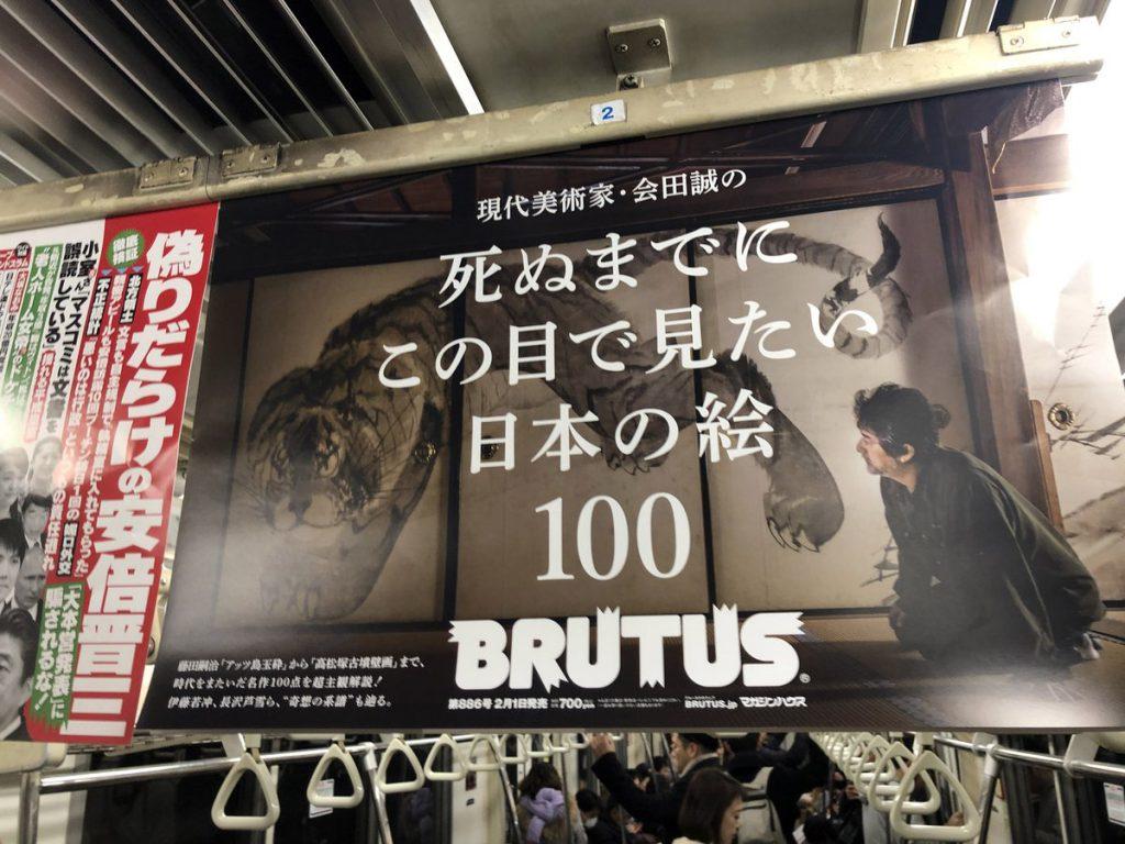 日本現代アーティスト会田誠 @ BRUTUS雑誌 宣伝
