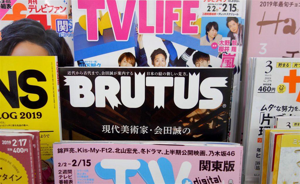 日本現代アーティスト会田誠 @ BRUTUS雑誌 平成31年2月15日