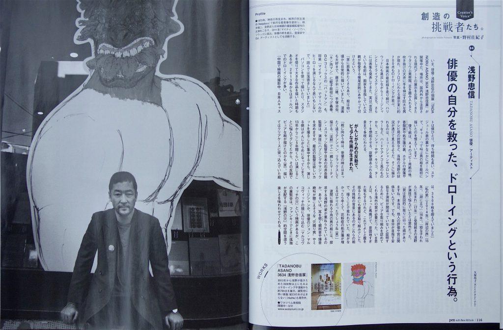 浅野忠信 @ pen雑誌 平成31年2月15日