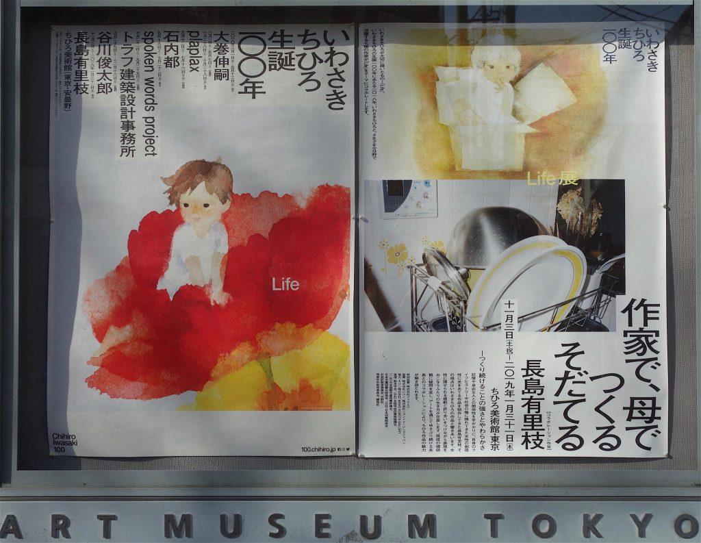 Chihiro Museum entrance