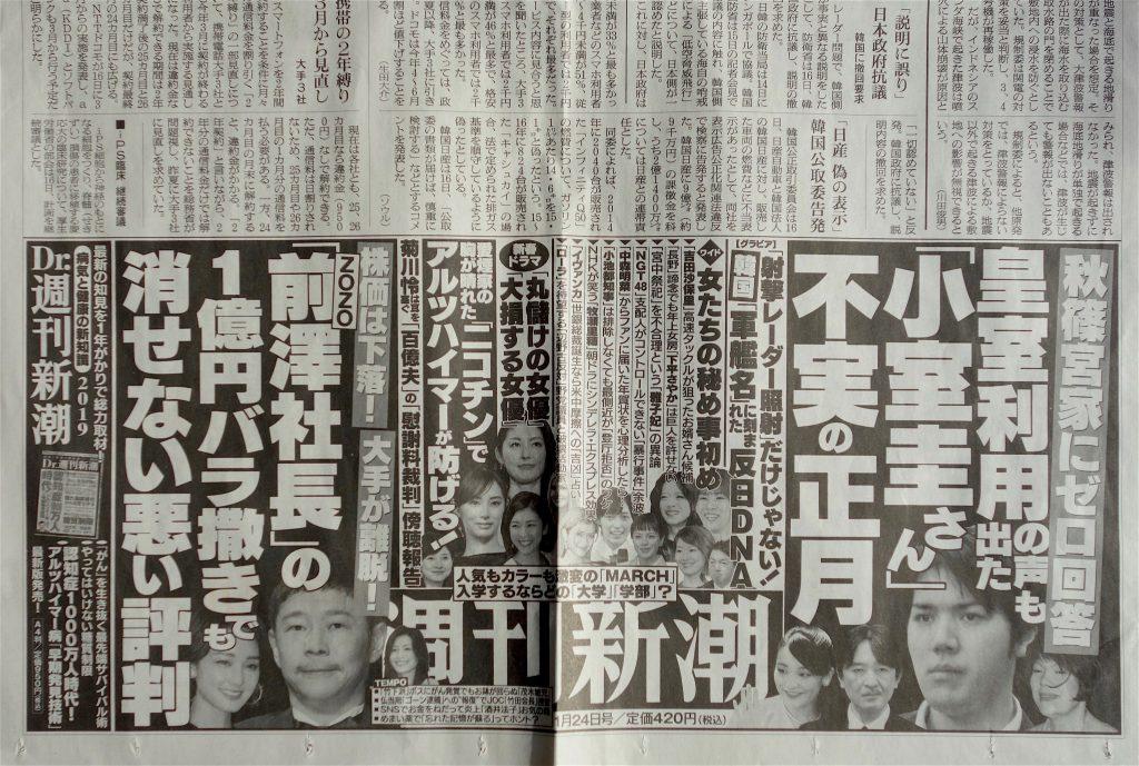 MAEZAWA Yusaku as gossip topic in Japanese magazine SHUKAN SHINCHO 2019-1-24