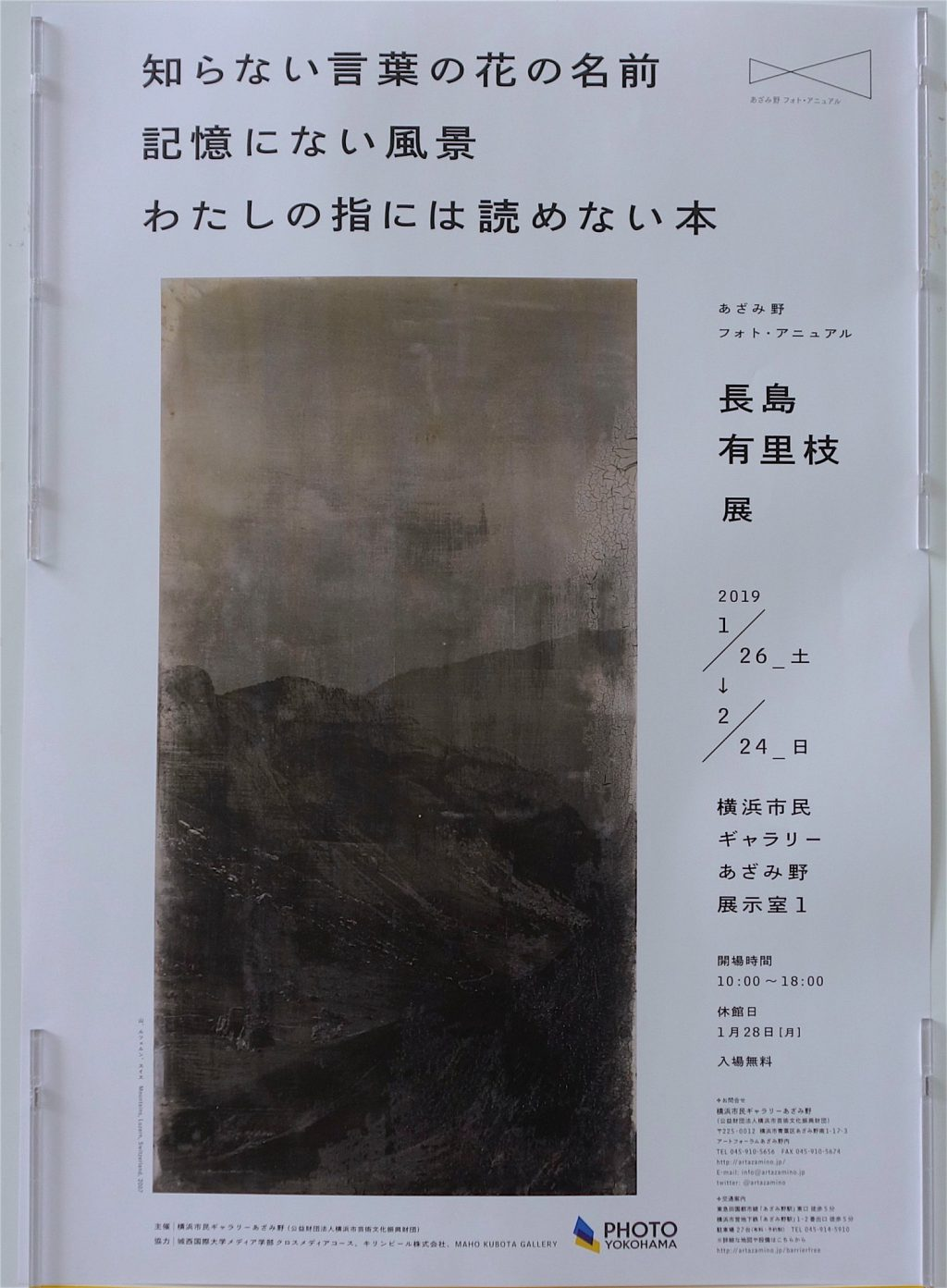 NAGASHIMA Yurie