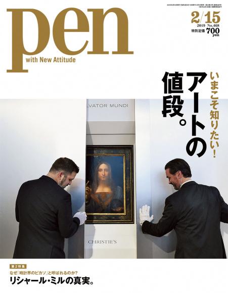 PEN Magazine