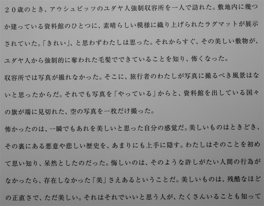 Text by NAGASHIMA Yurie about her visit to the Auschwitz concentration camp