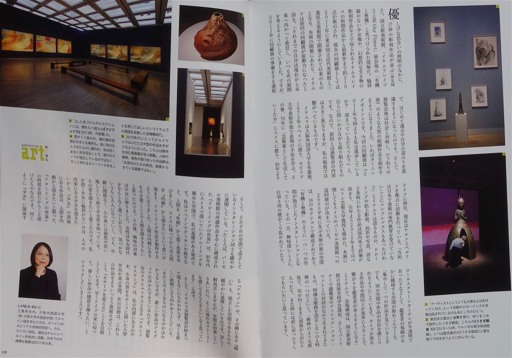 イケムラレイコ特集 @ 芸術新潮 2019年3月号、ページ116-119 Ikemura Leiko feature in the art magazine Geijutsu-shincho March 2019