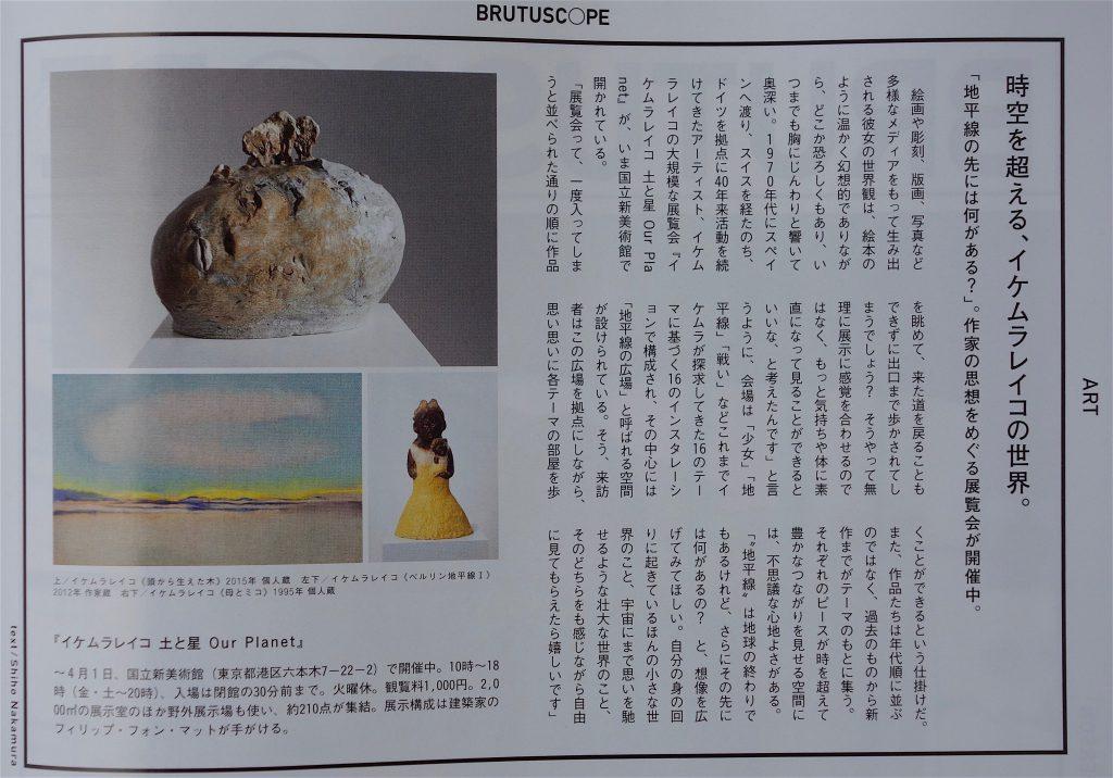 イケムラレイコ IKEMURA Leiko @ BRUTUS 雑誌 2019:2:15