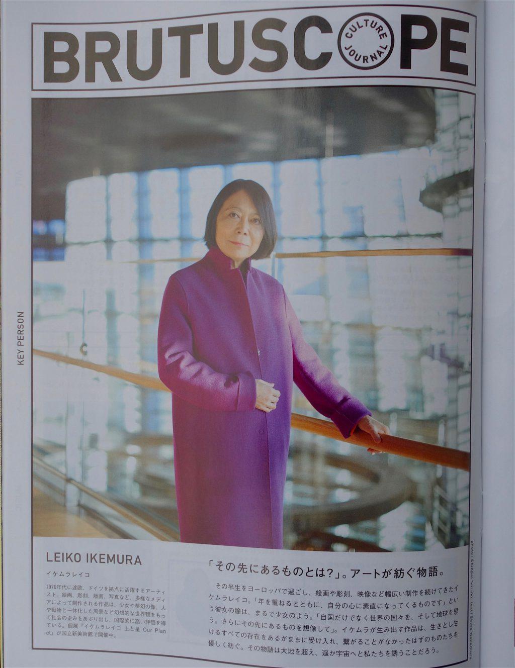イケムラレイコ IKEMURA Leiko @ BRUTUS Magazine 2019:2:15. page 105-6
