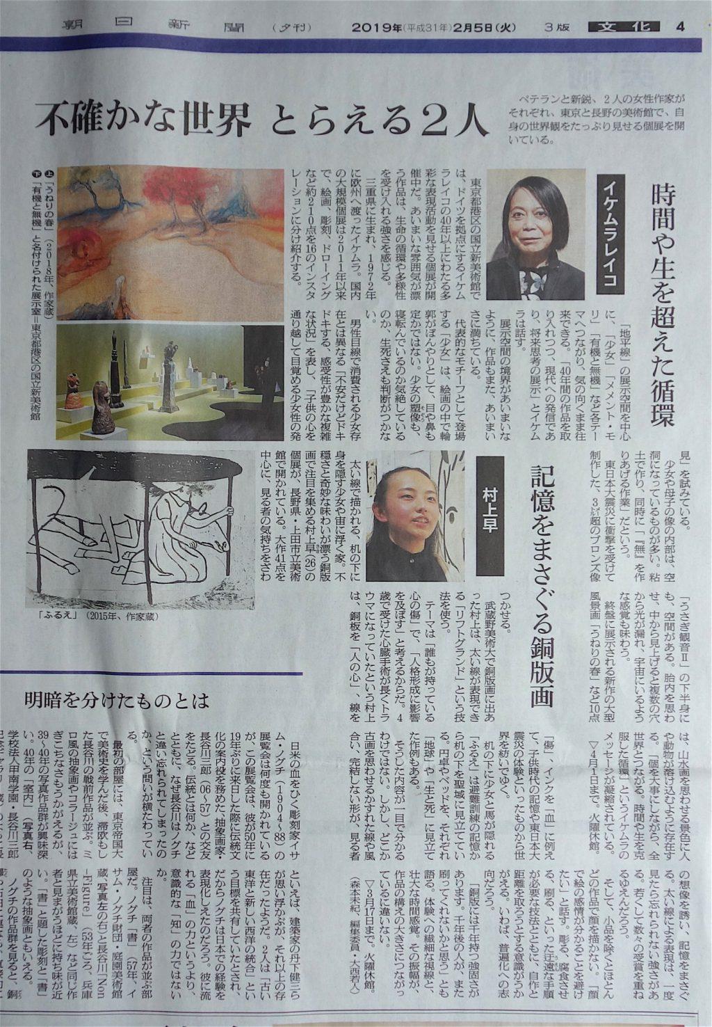 イケムラレイコ@朝日新聞夕刊、平成31年2月5日