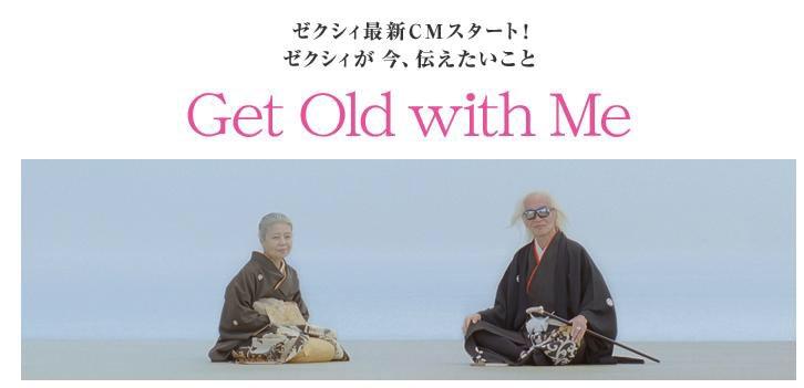 内田 裕也 Yuya Uchida + 樹木 希林 Kirin Kiki 4