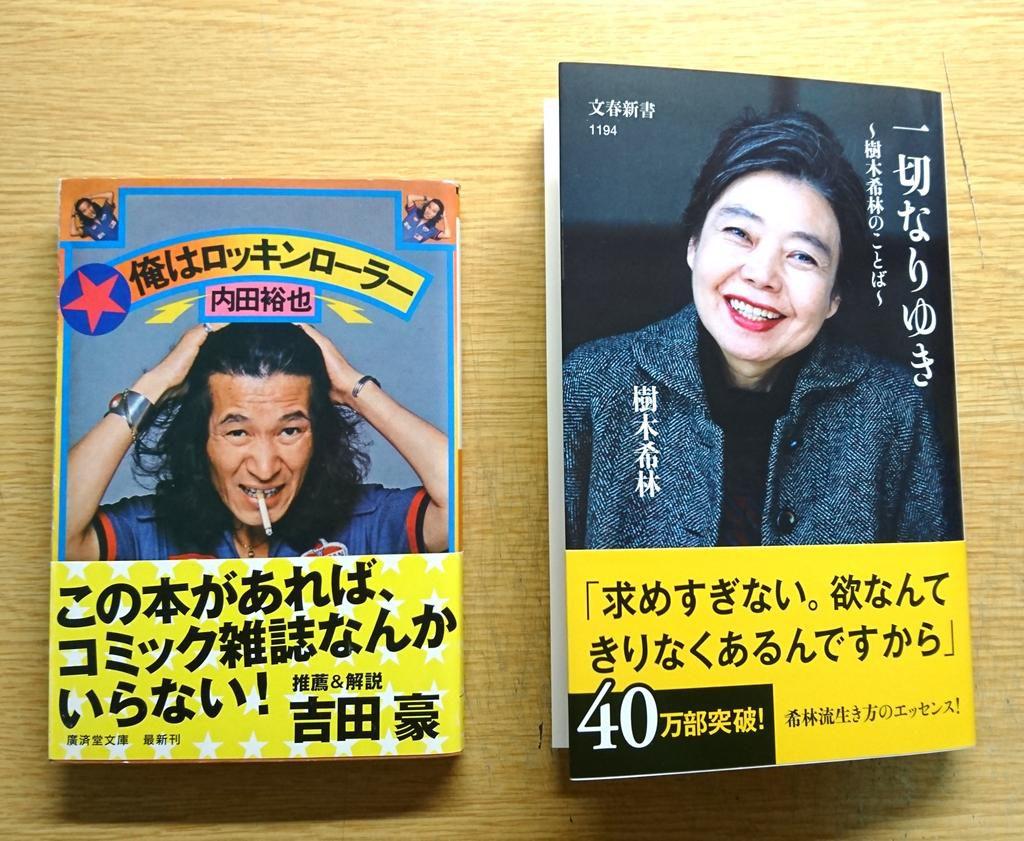 内田 裕也 Yuya Uchida + 樹木 希林 Kirin Kiki 7