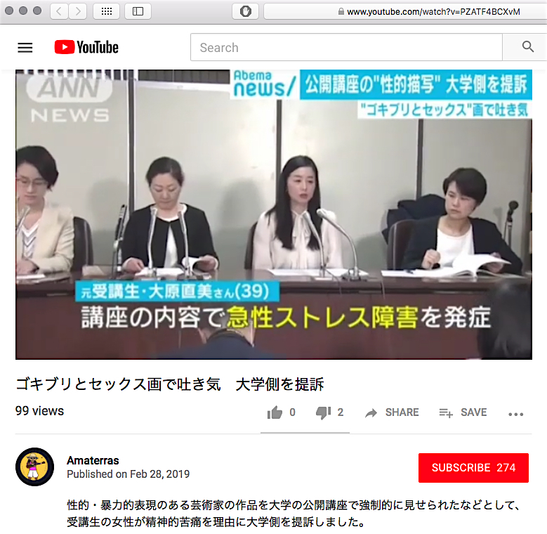 大原直美 OHARA Naomi press conference, screenshot ANN/youtube