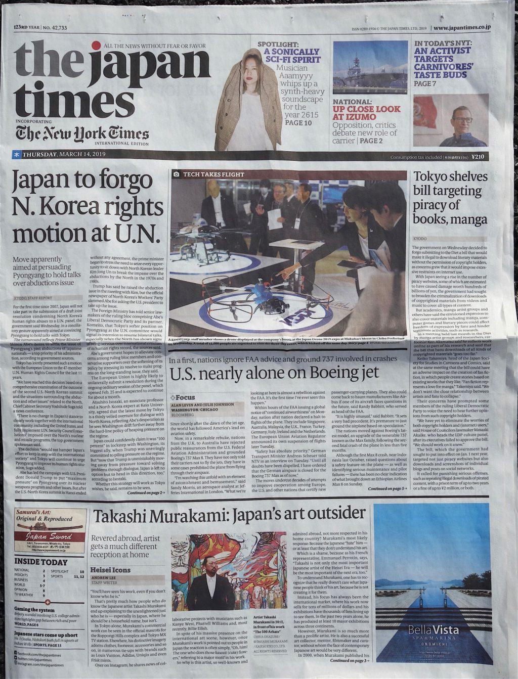 村上隆 MURAKAMI Takashi Japan Times, page 1, 2019年3月14年