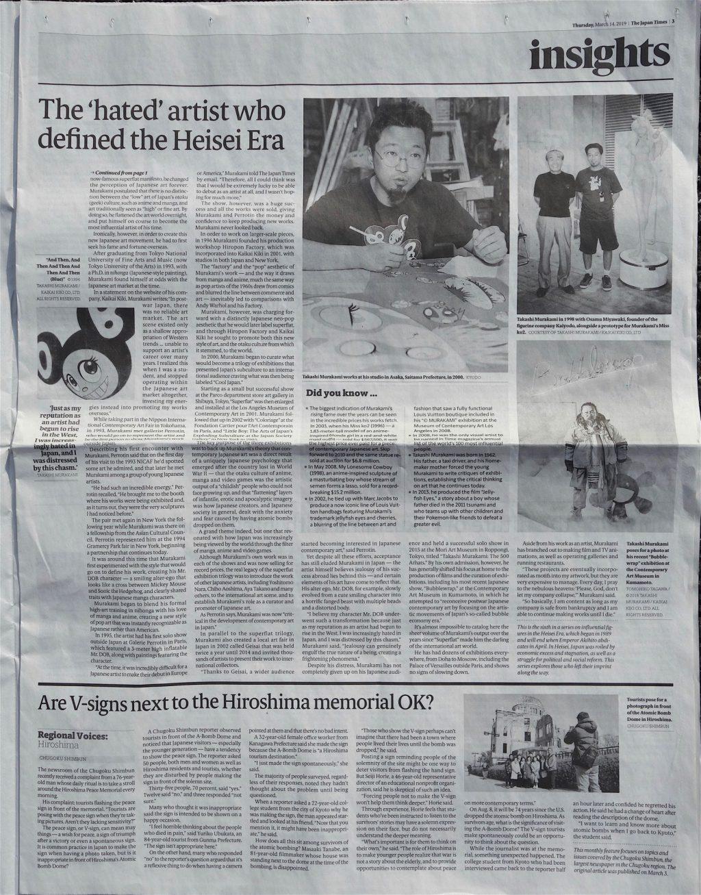 村上隆 MURAKAMI Takashi Japan Times, page 3, 2019年3月14年