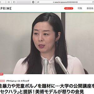 美術モデル大原直美(39)は「セクハラ」を用いて日本のアーティストたちの自由な表現を訴える