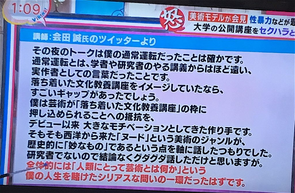 Aida Makoto TV