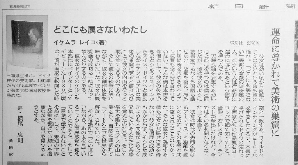 Book review by YOKOO Tadanori 横尾 忠則 'どこにも属さないわたし'著者:イケムラレイコ @ 朝日新聞、平成31年3月2日