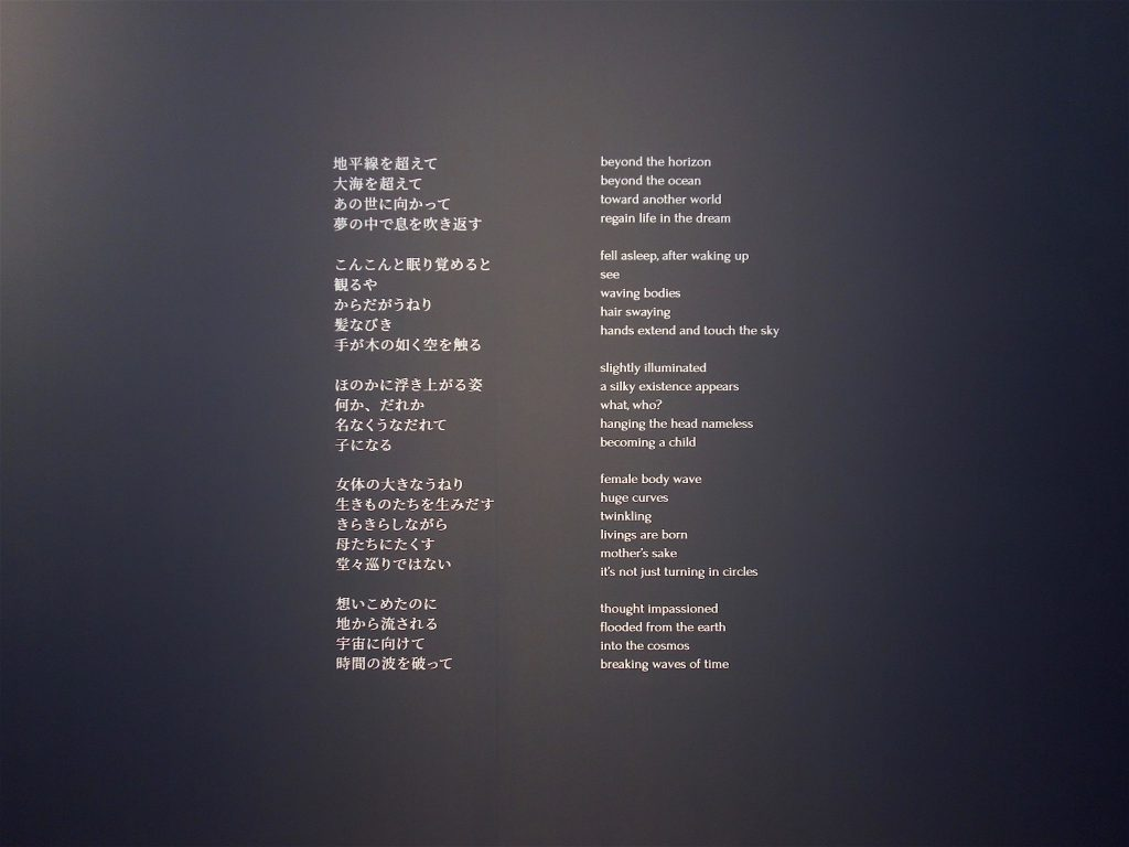 Poem by Ikemura for the room 'Cosmicscape'