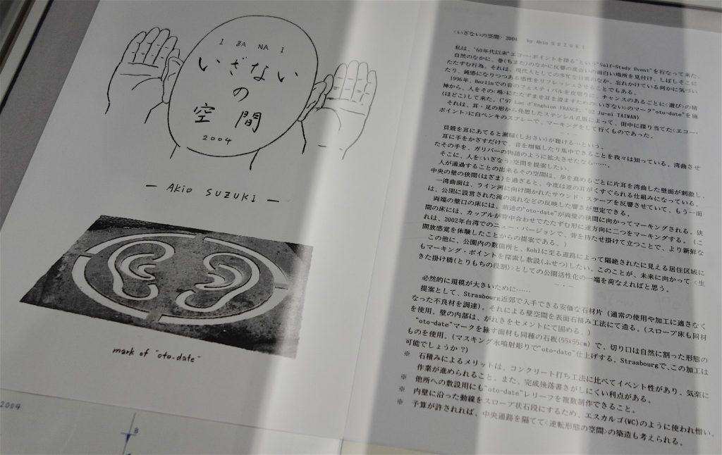 SUZUKI Akio 鈴木昭男 アーティスト活動の資料1