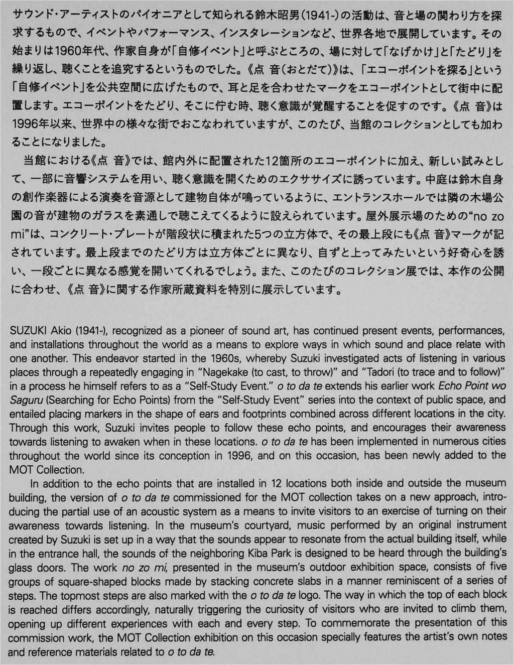 SUZUKI Akio 鈴木昭男 explanation board