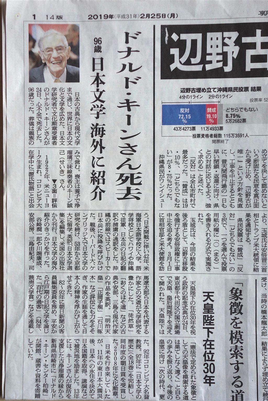 ドナルド・キーン Donald Keene 朝日新聞 平成31年2月25日