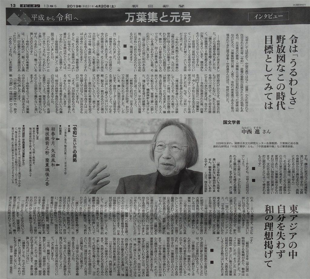 令和 中西進 @ 朝日新聞、平成31年4月20日