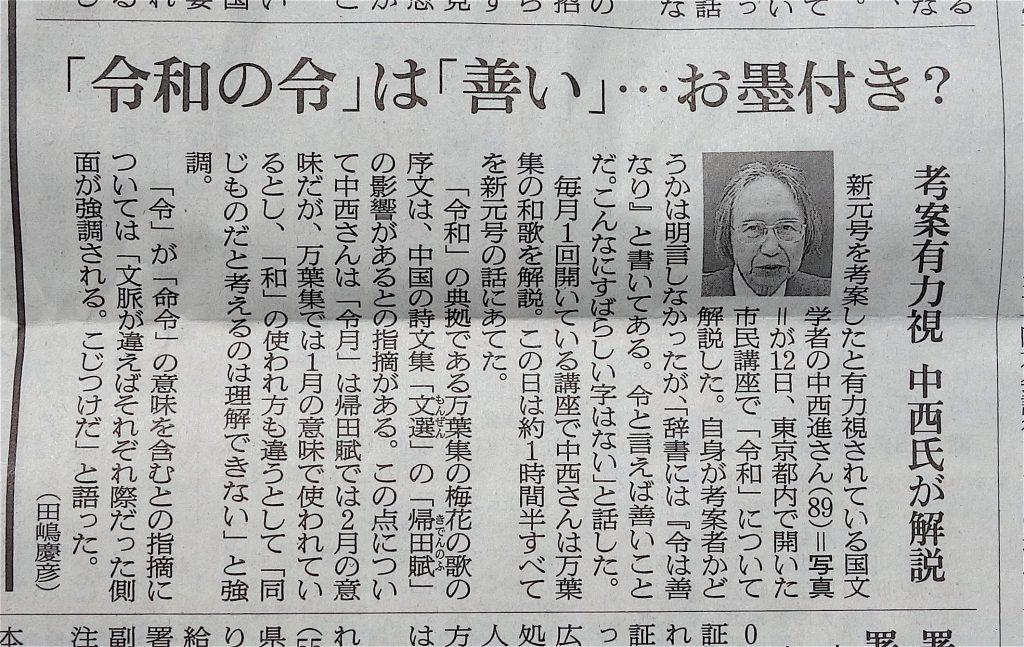 令和 REIWA 中西進 NAKANISHI Susumu @ 朝日新聞、平成31年4月13日