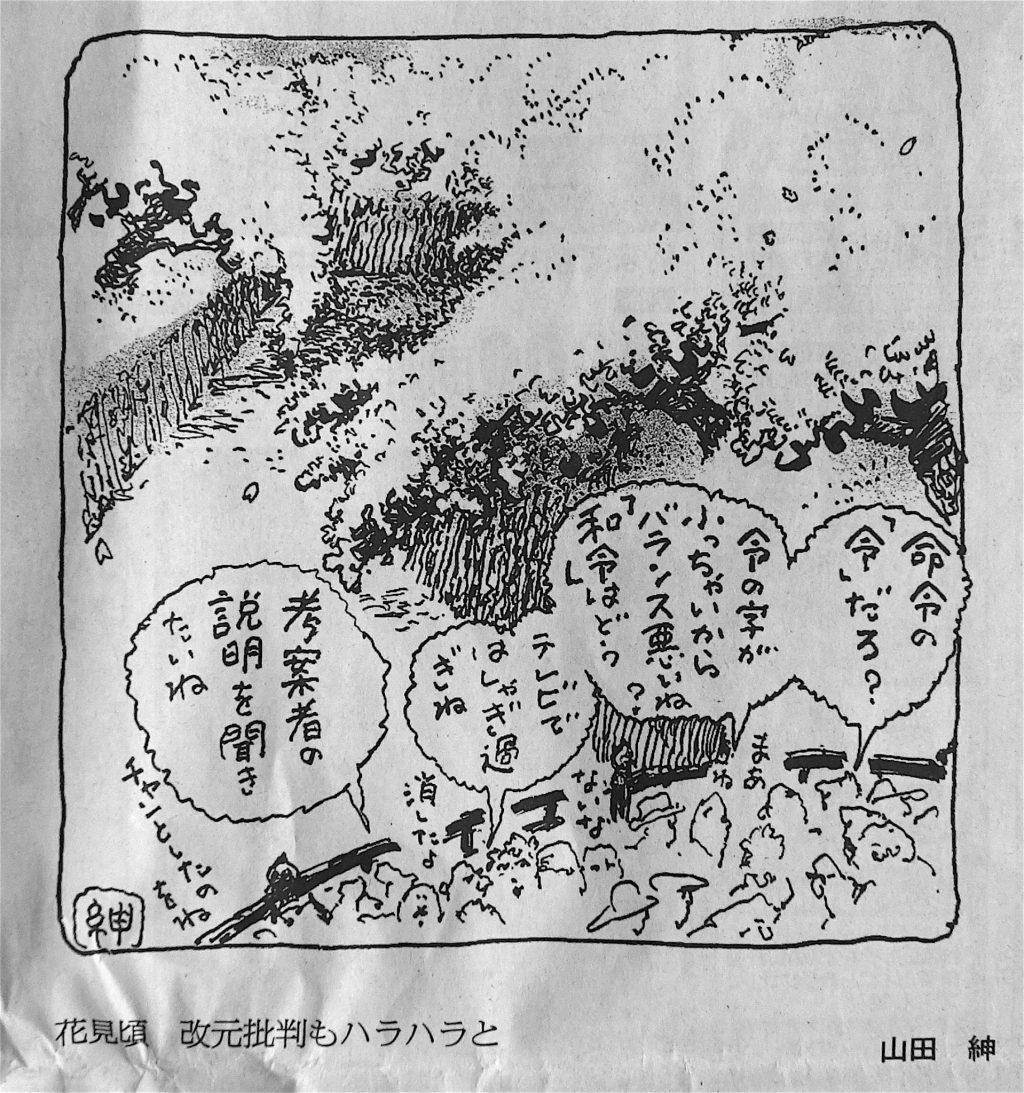 命令の「令」だろう? @ 朝日新聞 平成31年4月4日
