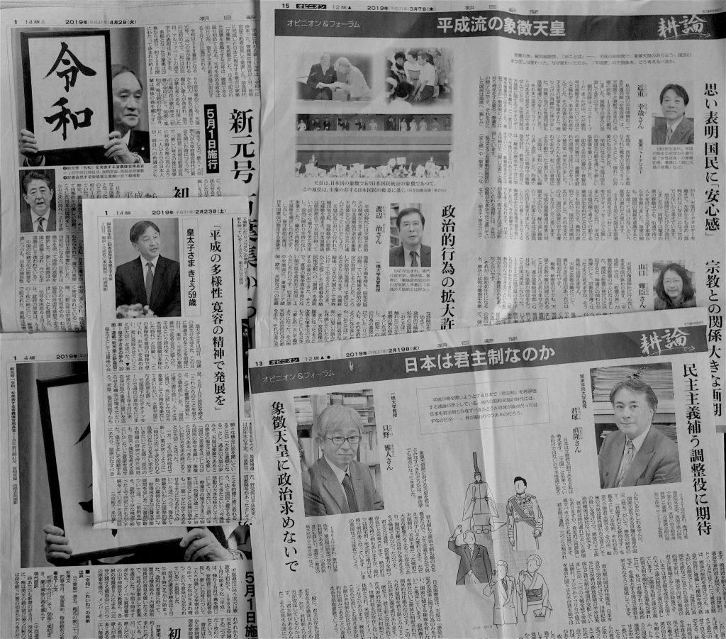 平成ー令和、日本は君主制なのか Is Japan a monarchy?