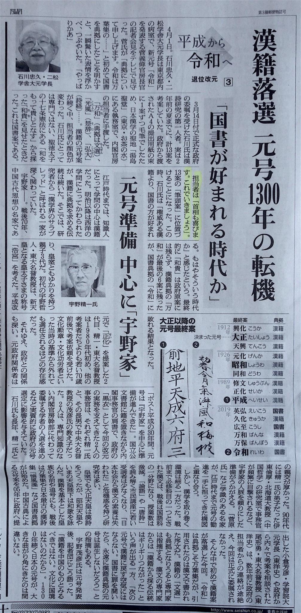 新元号令和。担当者は「首相も喜びます。これでいきましょう」朝日新聞、平成31年4月4日