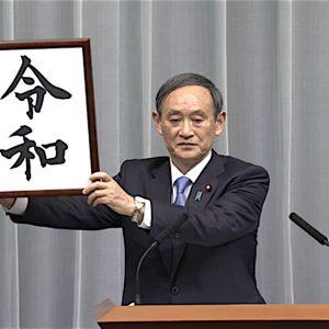 新元号「令和」。命令、号令の「令」と昭和天皇の「和」