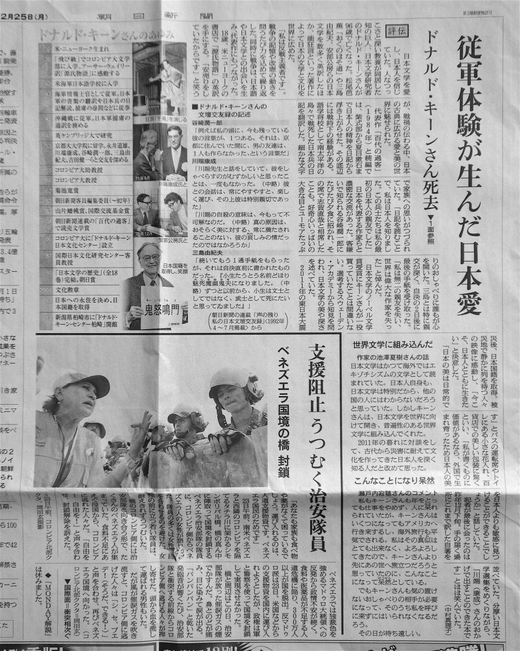 朝日新聞 平成31年2月25日 ドナルド・キーン Donald Keene 朝日新聞 平成31年2月25日