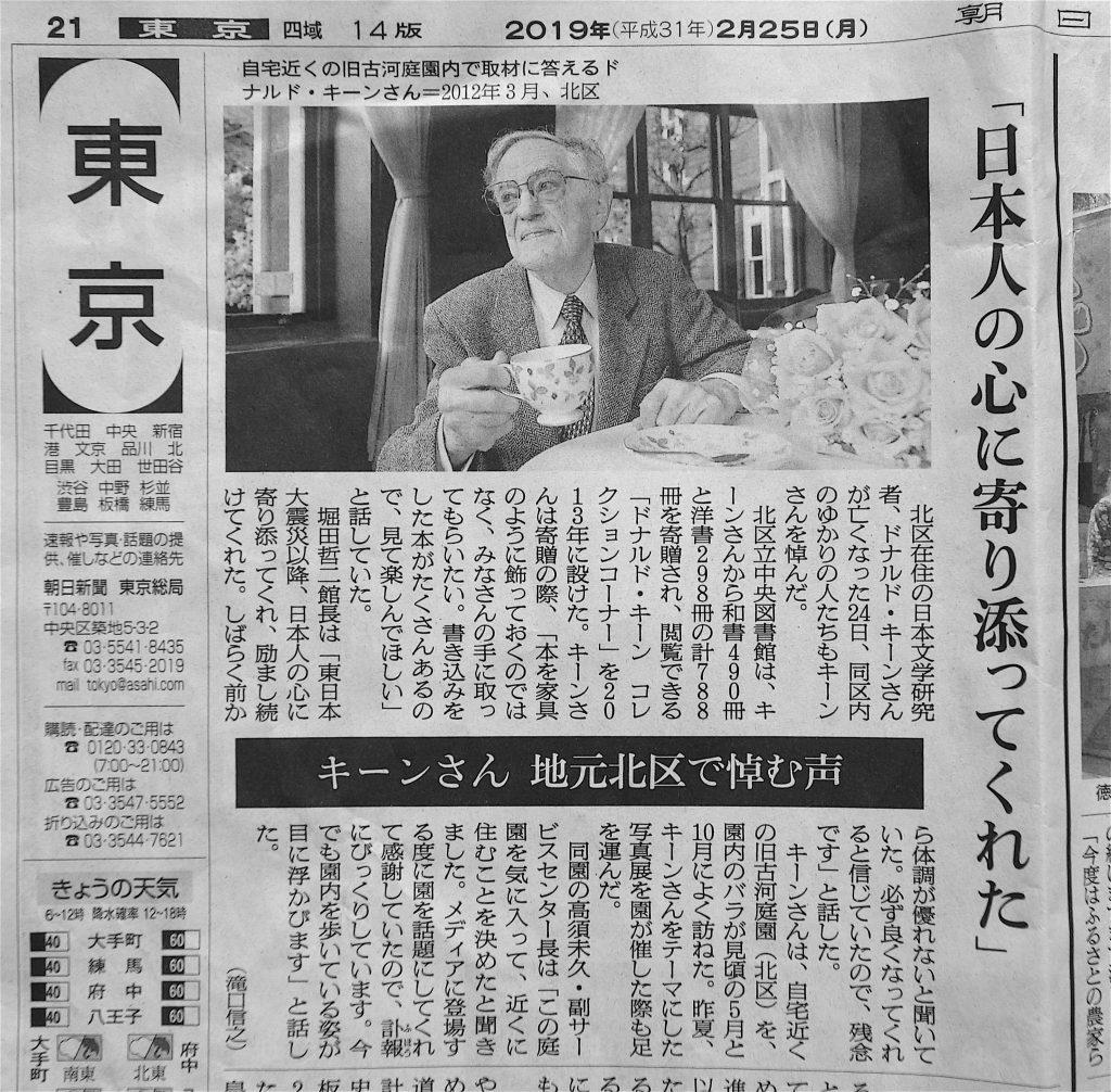 朝日新聞 平成31年2月25日 ドナルド・キーン Donald Keene
