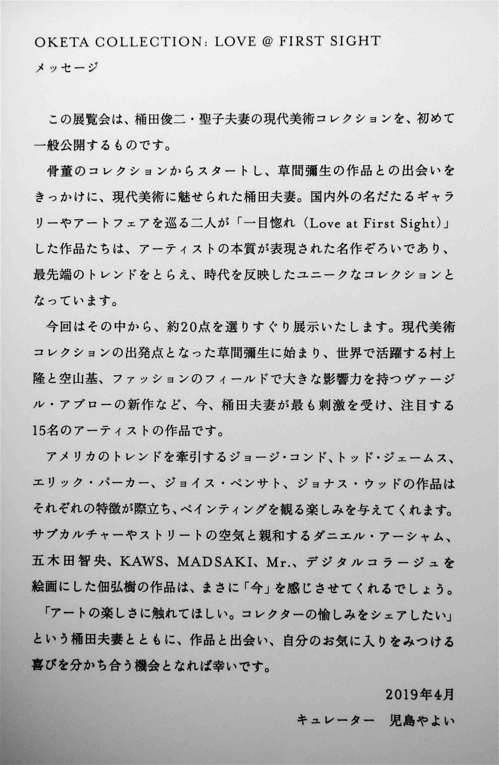 桶田コレクション Oketa collection