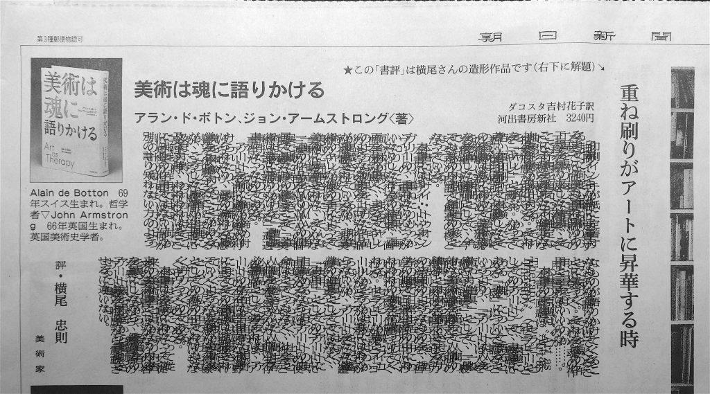 横尾忠則の造形作品 @ 朝日新聞、平成31年4月27日