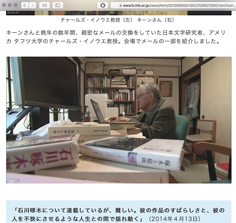 Donald Keene @ NHK screenshot