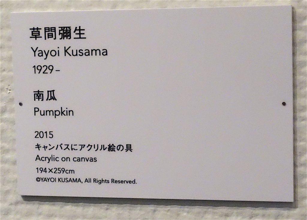 KUSAMA Yayoi 草間彌生の説明プレート