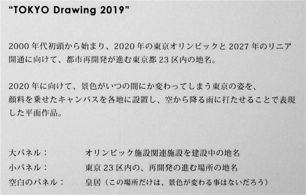 """""""TOKYO Drawing 2019"""""""