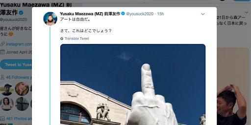 前澤友作、今日、「アートは自由だ。」