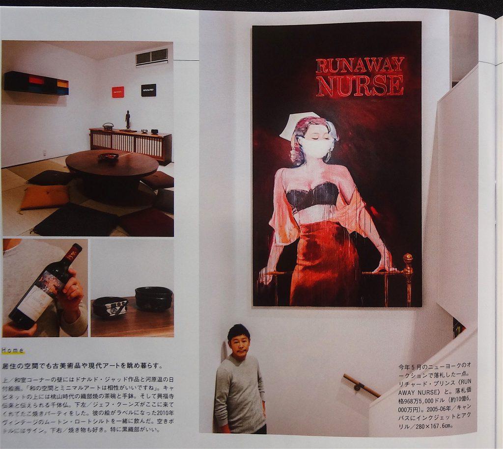 前澤友作コレクション in BRUTUS Magazine