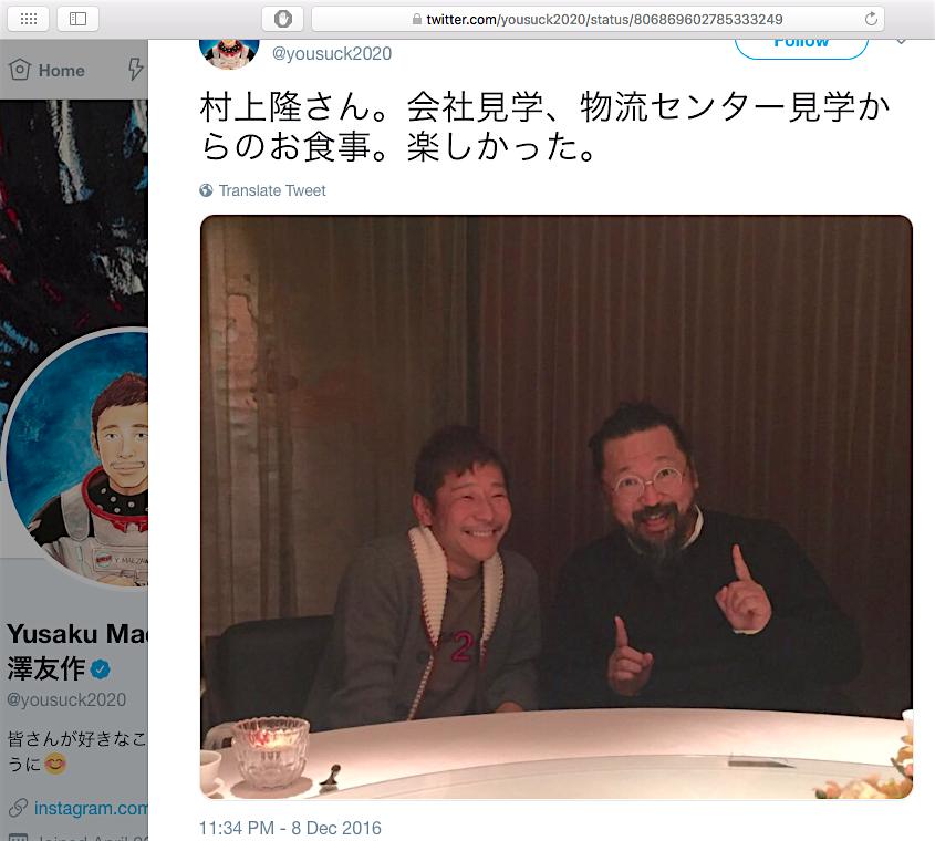 村上隆と前澤友作、平成28年12月8日