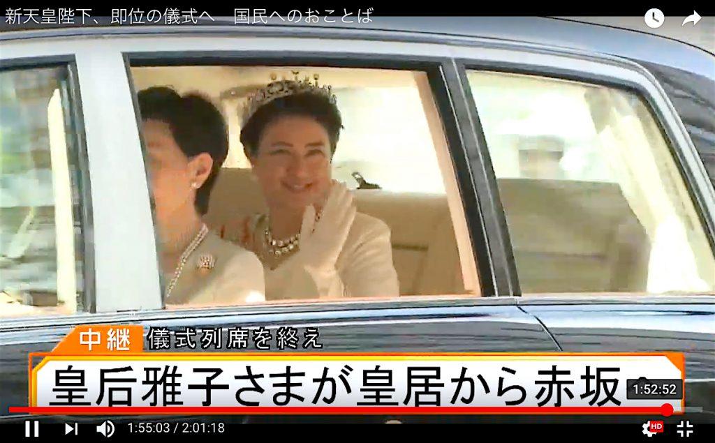令和元年5月1日、皇后雅子さまが皇居から赤坂へ 1st of May of the First Year of Reiwa,  Japanese Empress Masako on her way back from the Imperial Palace to her home residence in Akasaka (screenshot)