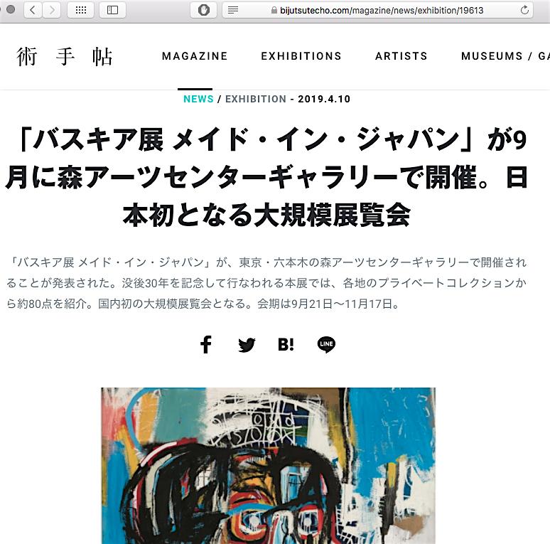 美術手帖より、前澤友作のBasquiat @ バスキア展 Mori Arts Center 森アーツセンターギャラリー、令和元年9月21日から