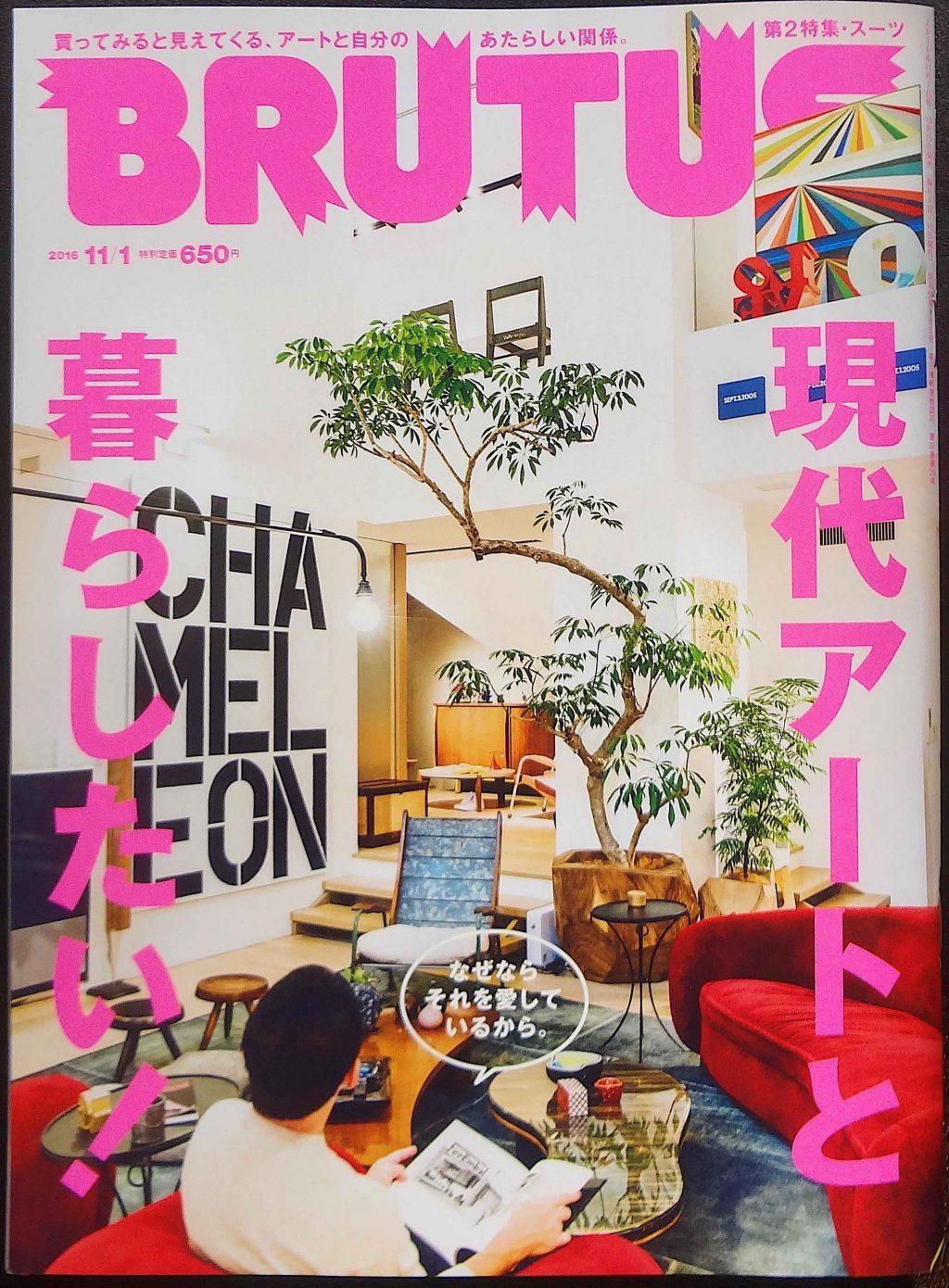 前澤友作コレクション in BRUTUS Magazine 平成28年11月1日