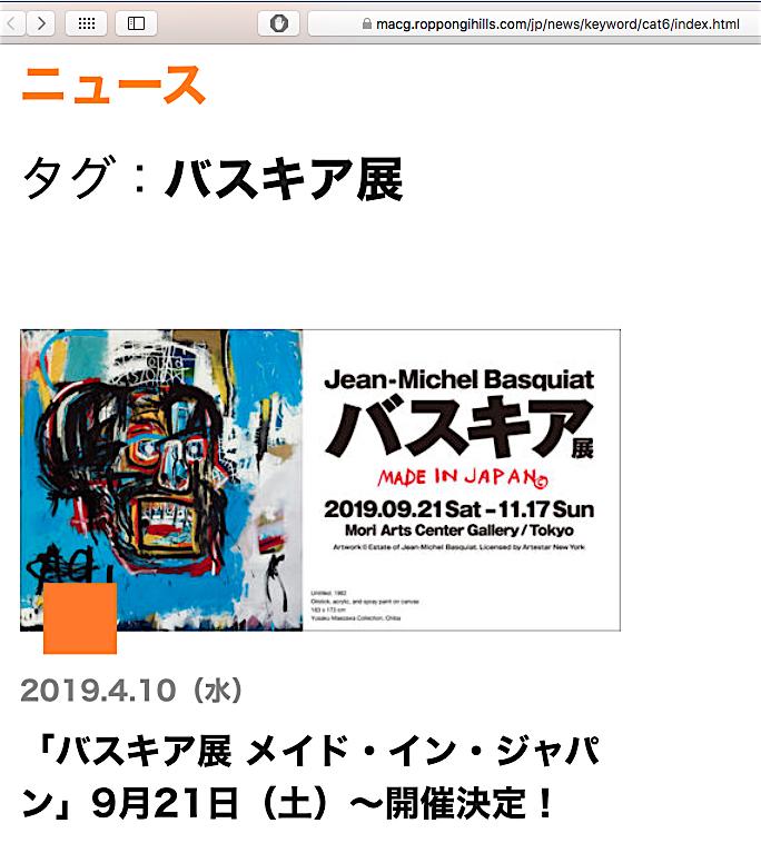 Basquiat バスキア展 Mori Arts Center